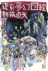 東京夢幻図絵 昭和ミステリ秘宝