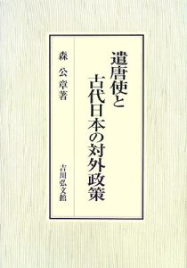 遣唐使と古代日本の対外政策
