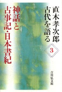 神話と古事記・日本書紀 直木孝次郎古代を語る3