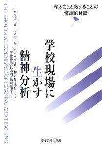 『学校現場に生かす精神分析』鵜飼奈津子