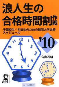 浪人生の合格時間割作戦 2010