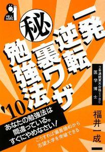 一発逆転(秘)裏ワザ勉強法 2010