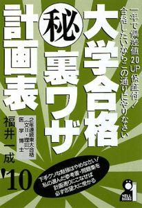 大学合格(秘)裏ワザ計画表 2010