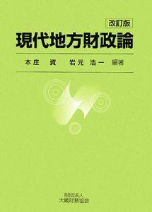 現代地方財政論<改訂版>