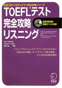 TOEFLテスト 完全攻略リスニング iBT対応