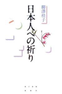 日本人への祈り
