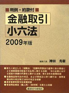 金融取引小六法 判例・約款付 2009