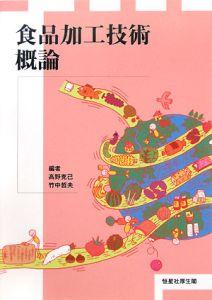 『食品加工技術概論』竹中哲夫