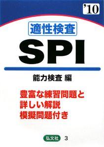 適性検査SPI 能力検査編 2010