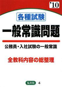 各種試験 一般常識問題 公務員・入社試験の一般常識 2010