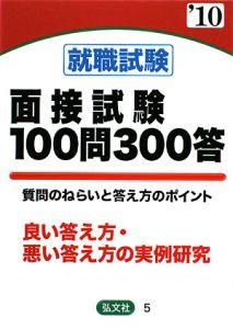 面接試験100問300答 2010