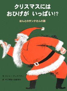 クリスマスにはおひげがいっぱい!?
