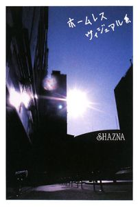 SHAZNA『ホームレスヴィジュアル系』