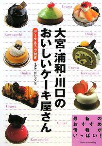 大宮・浦和・川口のおいしいケーキ屋さん データ&マップ付き