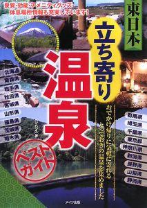 東日本 立ち寄り温泉 ベストガイド