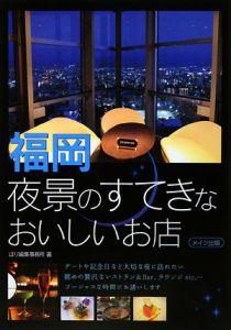 福岡夜景のすてきなおいしいお店