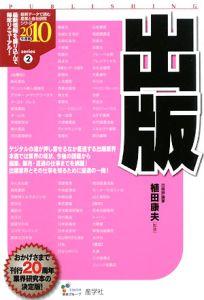 出版 2010