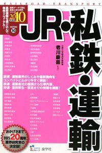 JR・私鉄・運輸 2010