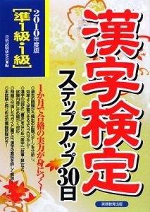 漢字検定 ステップアップ30日 準1級・1級 2010