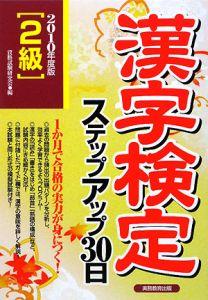 漢字検定 ステップアップ30日 2級 2010