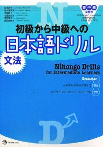 初級から中級への日本語ドリル 文法 英中韓訳付き