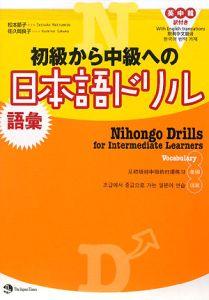 初級から中級への日本語ドリル 語彙 英中韓訳付き