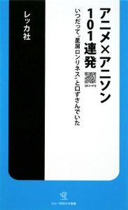 アニメ×アニソン101連発 QRコード付