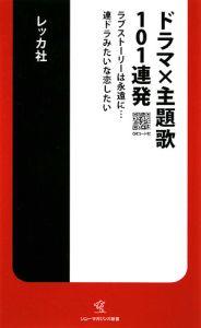 ドラマ×主題歌101連発 QRコード付