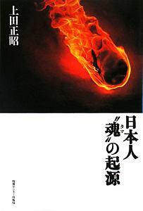 """日本人""""魂-タマ-""""の起源"""