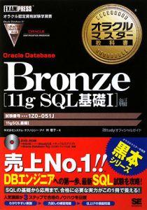 オラクルマスター教科書 Bronze Oracle Database 〈11g SQL基礎1〉編