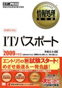 ITパスポート 2009