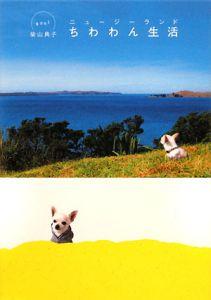 ニュージーランドちわわん生活