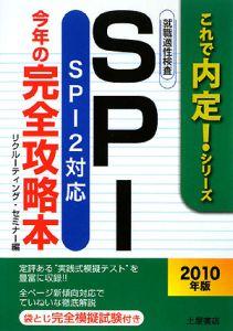 SPI 今年の完全攻略本 2010