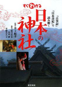 『すぐわかる 日本の神社』平藤喜久子