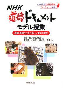 NHK道徳ドキュメントモデル授業 すぐ使える「学習指導案」「ワークシート」付き!
