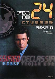 24-TWENTY FOUR- CTU機密記録 天国の門(上)