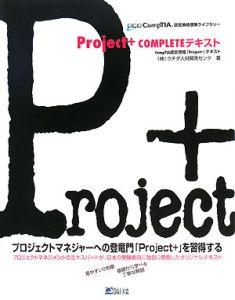 『CompTIA認定資格「Project+」テキスト Project+COMPLETEテキスト』ウチダ人材開発センタ