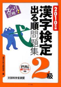 ズバリ合格!漢字検定2級出る順問題集 2010