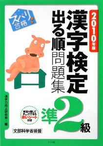 ズバリ合格!漢字検定準2級出る順問題集 2010