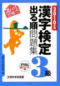 ズバリ合格!漢字検定3級出る順問題集 2010