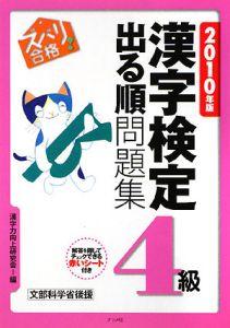 ズバリ合格!漢字検定4級出る順問題集 2010