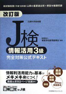 J検 情報活用3級 完全対策公式テキスト<改訂版>