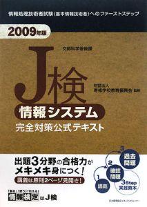 J検 情報システム 完全対策公式テキスト 2009