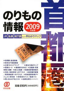 首都圏のりもの情報 2009