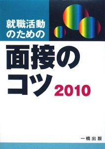 就職活動のための面接のコツ 2010