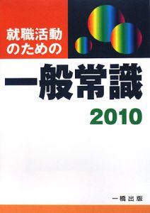就職活動のための一般常識 2010