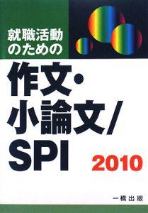 就職活動のための作文・小論文/SPI 2010