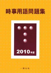 時事用語問題集 2010