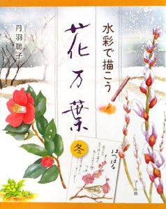 水彩で描こう 花万葉 冬