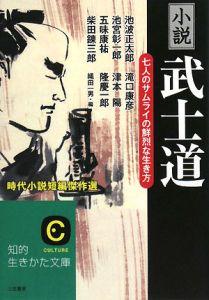 『小説「武士道」 時代小説短編傑作選』滝口康彦